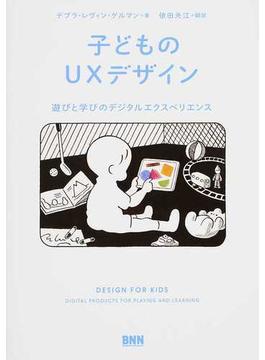 子どものUXデザイン 遊びと学びのデジタルエクスペリエンス