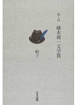 藤本義一文学賞 第1回 帽子