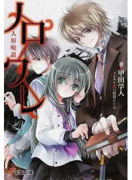 ノロワレ (電撃文庫) 3巻セット(電撃文庫)