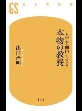人生を面白くする 本物の教養(幻冬舎新書)
