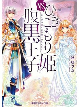 ひきこもり姫と腹黒王子 VSヒミツの巫女と目の上のたんこぶ(集英社コバルト文庫)