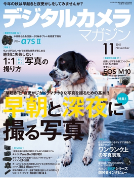 デジタルカメラマガジン 2015年11月号【キャンペーン価格】(デジタルカメラマガジン)