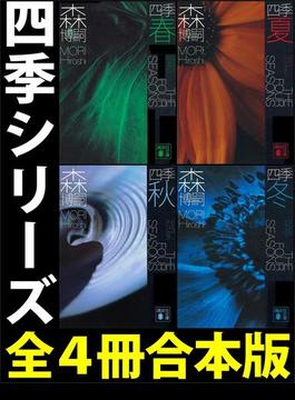 四季【全4冊合本版】