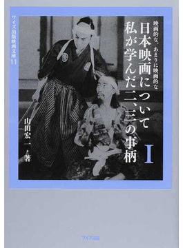 日本映画について私が学んだ二、三の事柄 映画的な、あまりに映画的な 1