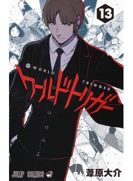 ワールドトリガー 13 4 (ジャンプコミックス)(ジャンプコミックス)