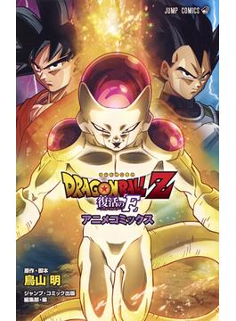 DRAGON BALL Z 復活の「F」  アニメコミックス(ジャンプコミックス)