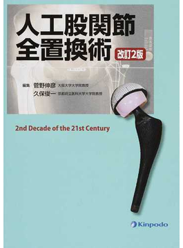人工股関節全置換術 2nd Decade of the 21st Century 改訂2版