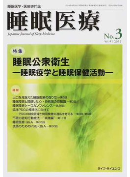 睡眠医療 睡眠医学・医療専門誌 Vol.9No.3(2015) 特集睡眠公衆衛生