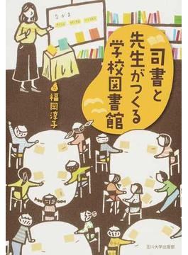司書と先生がつくる学校図書館