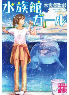 【全1-2セット】水族館ガール(実業之日本社文庫)