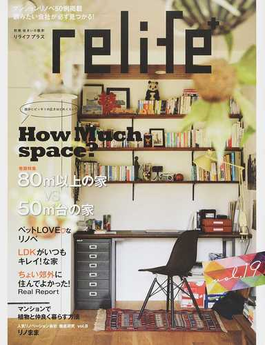 relife+ vol.19 80㎡以上の家VS50㎡台の家