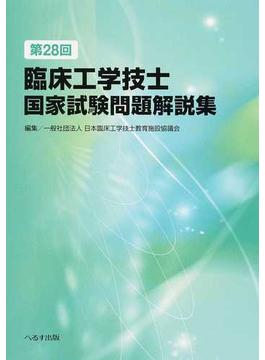 臨床工学技士国家試験問題解説集 第28回