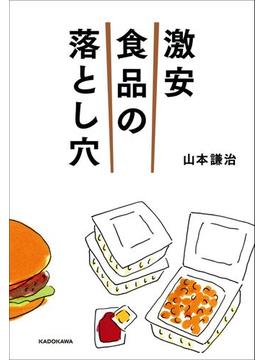 【期間限定価格】激安食品の落とし穴(角川学芸出版単行本)