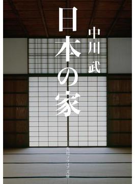 日本の家(角川ソフィア文庫)
