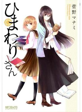 【期間限定価格】【1-5セット】ひまわりさん(MFコミックス アライブシリーズ)