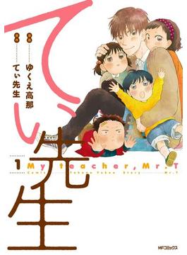 【全1-7セット】てぃ先生(MFコミックス フラッパーシリーズ)