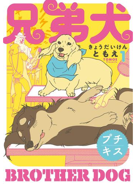 【全1-11セット】兄弟犬 プチキス