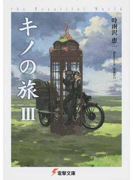 キノの旅 the Beautiful World 3(電撃文庫)