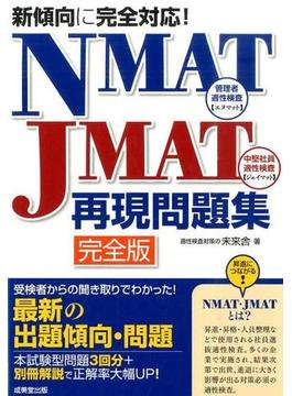 新傾向に完全対応!NMAT・JMAT再現問題集 完全版 別冊付