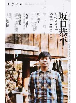 ユリイカ 詩と批評 第47巻第19号1月臨時増刊号 総特集坂口恭平