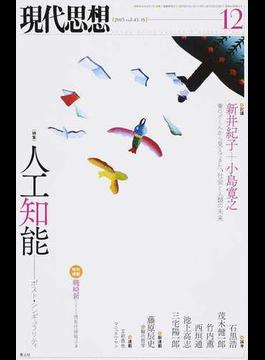 現代思想 vol.43−18 〈特集〉人工知能