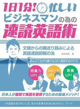 【期間限定価格】1日1分!忙しいビジネスマンの為の速読英語術  文頭からの順送り読みによる 英語速読即解の法