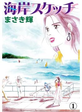 【全1-3セット】海岸スケッチ