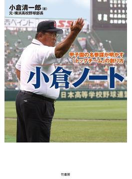 小倉ノート 甲子園の名参謀が明かす「トップチーム」の創り方