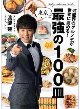 芸能界のグルメ王が世界に薦める! 東京 最強の100皿(文春e-book)