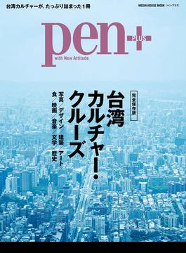 Pen+台湾カルチャー・クルーズ(MH MOOK)