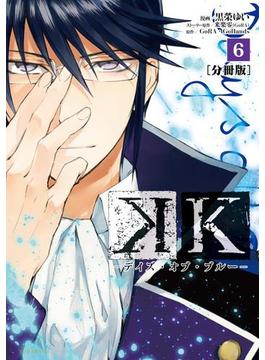 【6-10セット】K ―デイズ・オブ・ブルー― 分冊版
