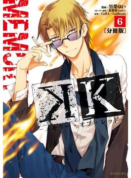 【6-10セット】K ―メモリー・オブ・レッド― 分冊版