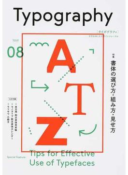 タイポグラフィ 文字を楽しむデザインジャーナル ISSUE08 特集書体の選び方・組み方・見せ方