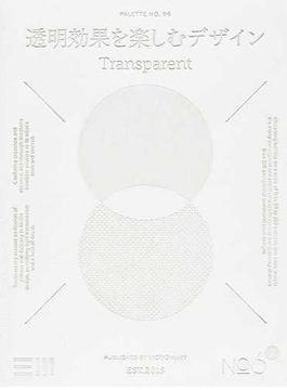 透明効果を楽しむデザイン