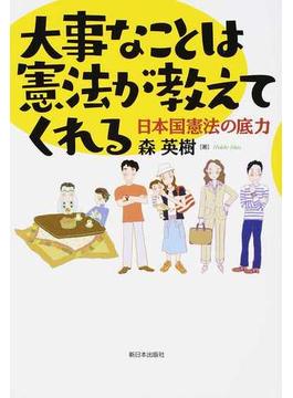 大事なことは憲法が教えてくれる 日本国憲法の底力