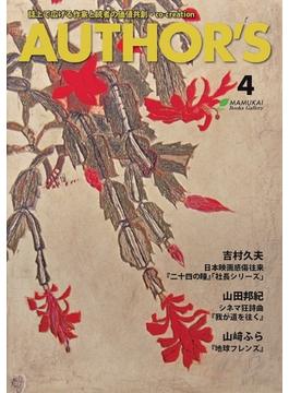 AUTHOR'S 4 誌上で広げる作家と読者の価値共創・co‐creation