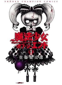 【期間限定 無料お試し版】魔法少女・オブ・ジ・エンド 1(少年チャンピオン・コミックス)