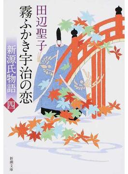 霧ふかき宇治の恋 新源氏物語 改版 上(新潮文庫)