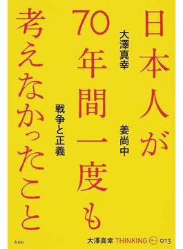 大澤真幸THINKING O 013 日本人が70年間一度も考えなかったこと