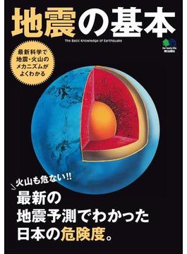 【期間限定価格】地震の基本