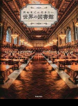 死ぬまでに行きたい世界の図書館 本に囲まれた幸せな場所がきっと見つかる!! ようこそ『ハリー・ポッター』魔法の世界へ(サクラムック)