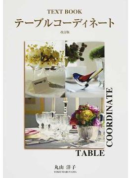 テーブルコーディネート TEXT BOOK 改訂版