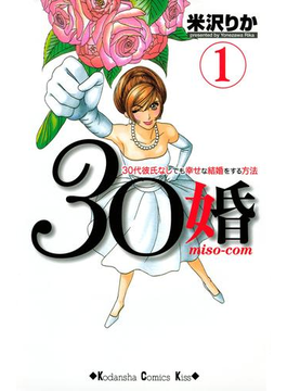 【1-5セット】30婚 miso-com