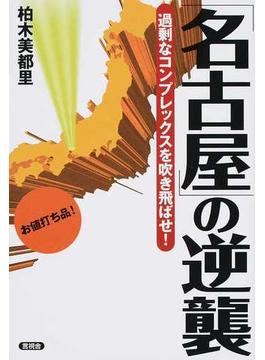 「名古屋」の逆襲 過剰なコンプレックスを吹き飛ばせ!
