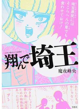 翔んで埼玉 (このマンガがすごい!comics)