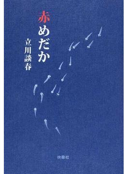赤めだか(扶桑社文庫)