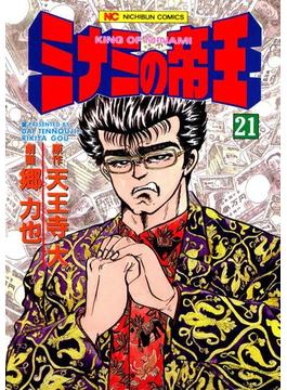 【21-25セット】ミナミの帝王