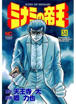 【51-55セット】ミナミの帝王