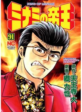 【91-95セット】ミナミの帝王