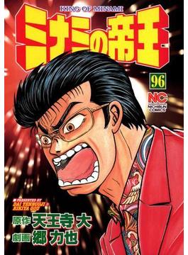 【96-100セット】ミナミの帝王